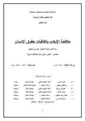 مكافحة الإرهاب و اتفاقيات حقوق الإنسان.pdf