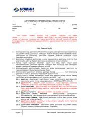 ТХД-2017 Приусны даатгал Intro.docx