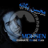 Mohsen Yeganeh - Cheshmhaye Khise Man (Www.IraneMan.Org).mp3