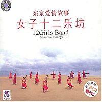 Twelve Girls Band - 11 - A Girl's Dream.mp3