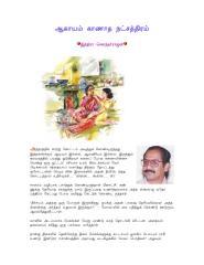 Aagayam Kaanaatha Natchathiram -IS-K3.pdf