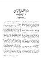 تدوين المخطوط العربي في العصر العثماني.pdf
