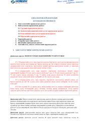 insurance proposal.docx