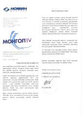 MONGOL HD TV.pdf