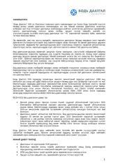 INTRODUCTION BODI INSURANCE (mongol).doc